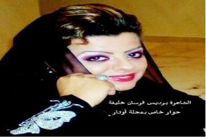 حوارمع الشاعرة والإعلامية برديس فرسان خليفة/حاورتها العنود سعود (عنود الليالي)