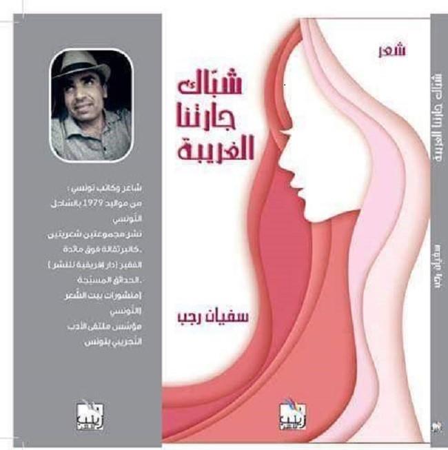 """قراءة في المجموعة الشعرية """" شباك جارتنا الغريبة """"للشاعر التونسي """" سفيان رجب """"/بقلم:الهادي عرجون"""
