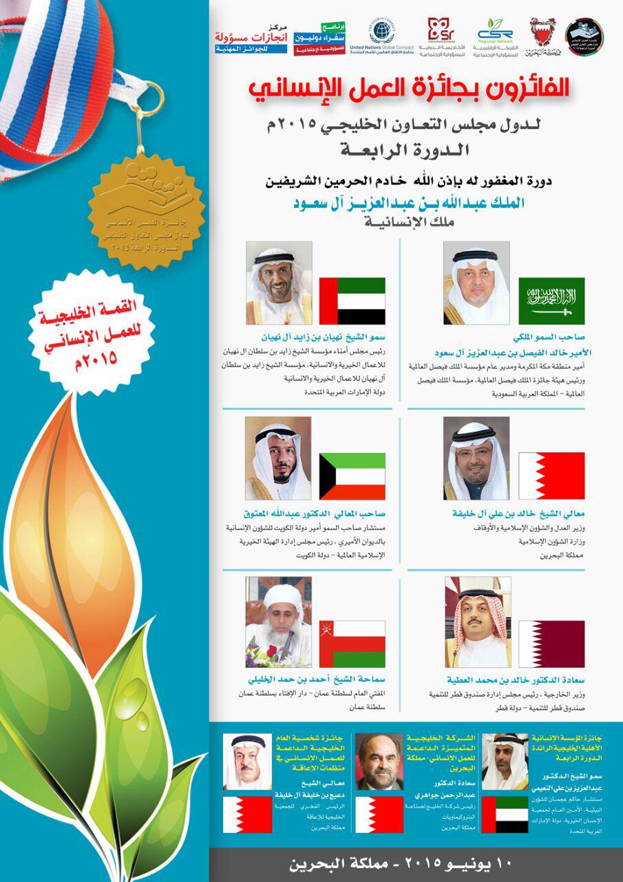 جائزة الشيخة فاطمة بنت مبارك للشباب العربي الدولية / الدورة الرابعة
