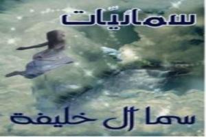 ألف باء ..الحياة 1/5 / بقلم : سما آل خليفة