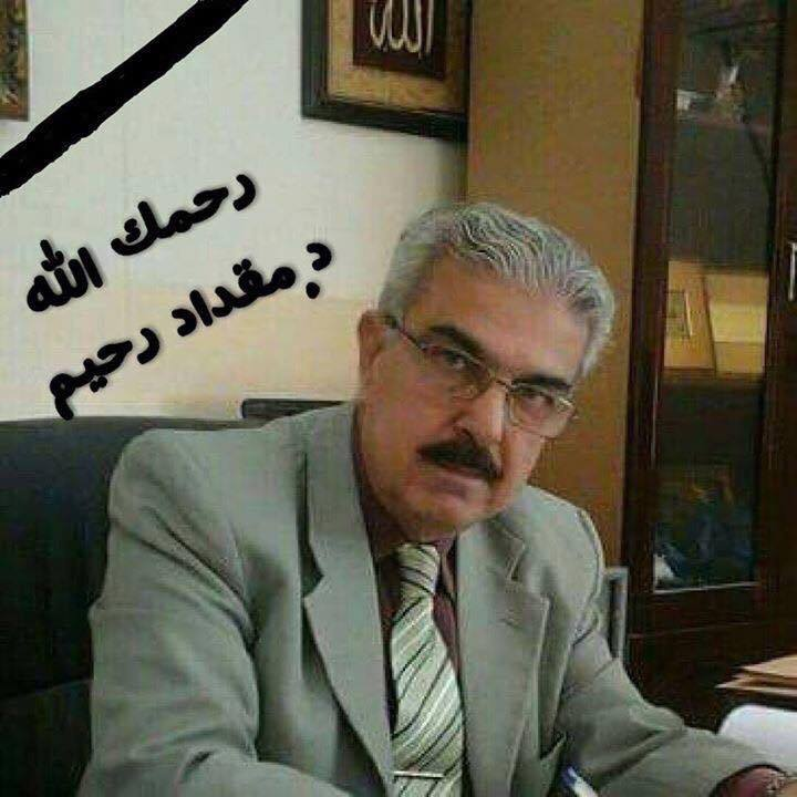 في رثاء الاديب الدكتور مقداد رحيم/ بقلم : فواغي القاسمي