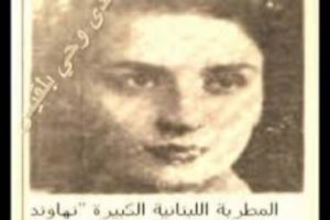الحلقه الثانيه من (المنسي في الغناء العربي ) المطربه اللبنانيه نهاوند