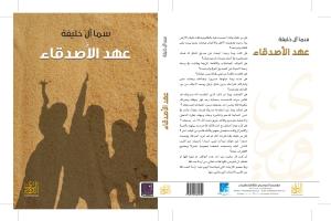عهد الأصدقاء وفي بيتنا مراهق - اصداران جديدان للكاتبة سماء آل خليفة