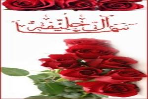 ألف باء الحياة 2/5 ::الضمير الحي ::/بقلم: سما آل خليفة