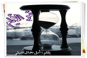 تمر الأيام\بقلم : أمل جمال النيلي