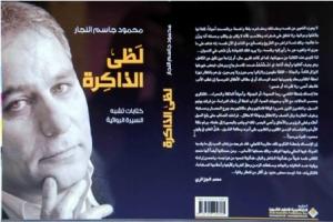 لظى الذاكرة -  محمود جاسم النجار