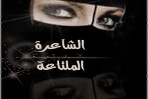 شاعرات الجيل | بقلم الشاعرة الملتاعة