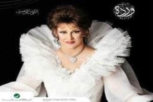 إهداء خاص لروح الفنانه الراحله ((( ورده الجزائريه )))/بقلم : الشاعرة هناء الطيبه