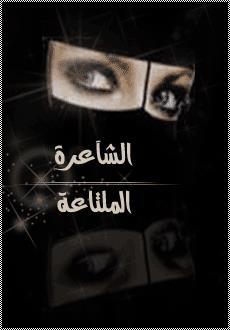 لست أبنة الغرور | بقلم الشاعرة السعودية الملتاعة