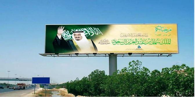 زيارة الملك سلمان  إلى تونس ...أفق جديد في العلاقات  الثنائية الراسخة/ بقلم:ضحى صلاح
